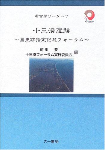 十三湊遺跡―国史跡指定記念フォーラム (考古学リーダー (7))の詳細を見る