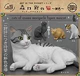 AIP 森口修の猫 フィギュアマスコット ~新色~ 全4種セット キタンクラブ 【予約商品】