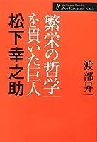 「繁栄の哲学」を貫いた巨人 松下幸之助 (渡部昇一著作集・人生)
