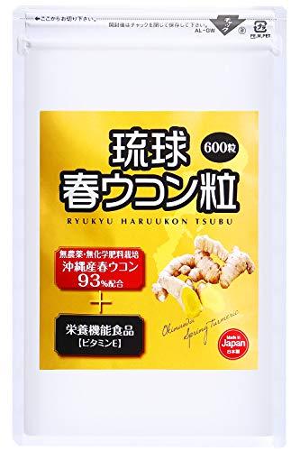 琉球春ウコン粒 ウコン サプリ 【管理栄養士推奨】 栄養機能食品 (ビタミンE) 600粒