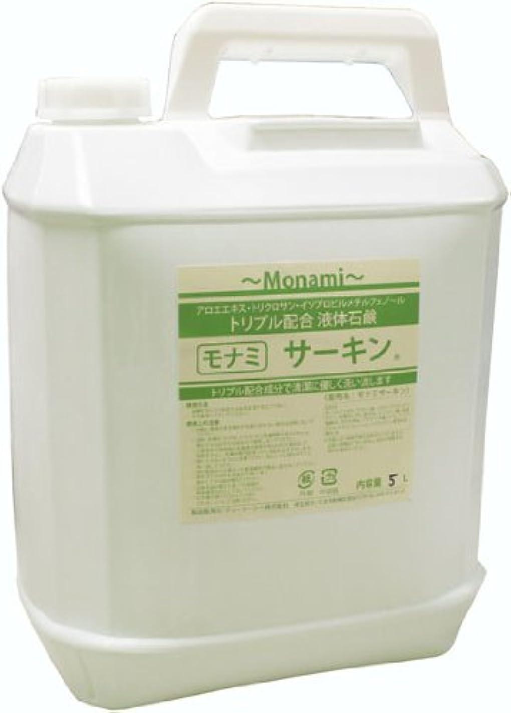 情報濃度離れて保湿剤配合業務用液体ソープ「モナミ サーキン5L」アロエエキス、トリクロサン、イソプロピルメチルフェノール配合