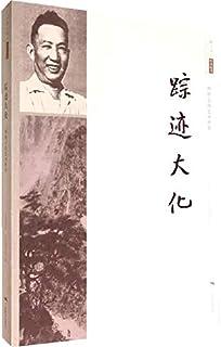 Fu Baoshi's art world: the trail Dahua(Chinese Edition)