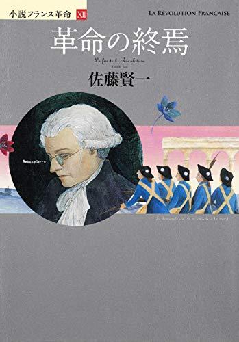 小説フランス革命 12 革命の終焉