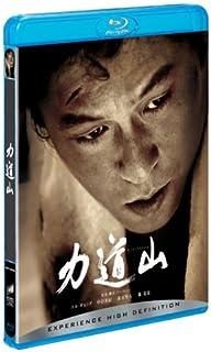 力道山 [Blu-ray]