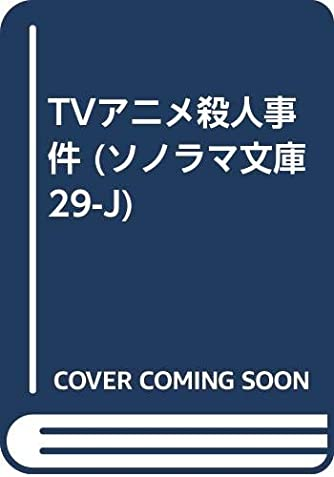 TVアニメ殺人事件 (ソノラマ文庫 29-J)