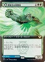 【FOIL】マジックザギャザリング STX JP 321 増強者の拳闘家/残響方程式 (日本語版 レア) ストリクスヘイヴン:魔法学院