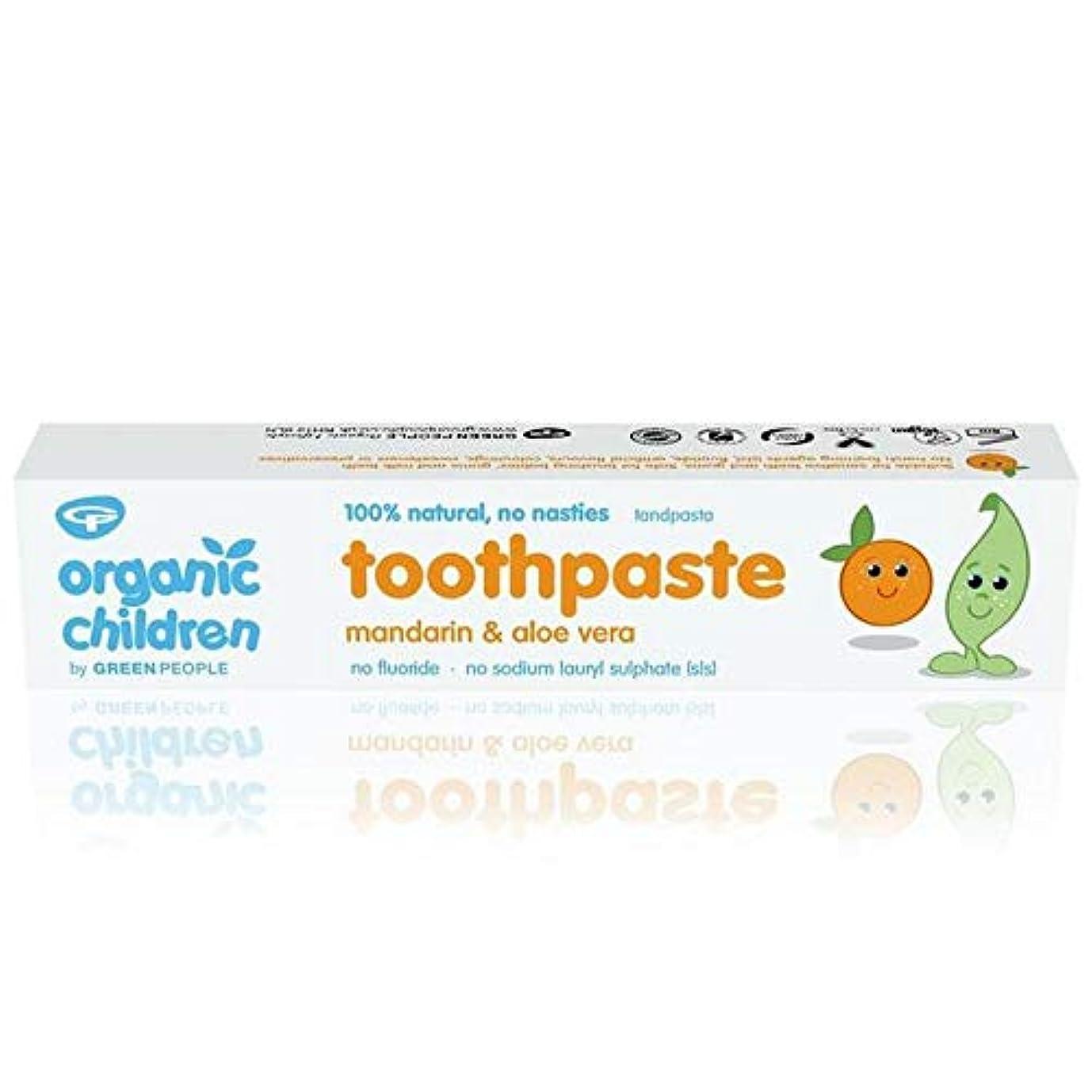 増幅忘れる魔術師[Organic Children ] 有機子供の歯磨き粉、マンダリン50ミリリットル - Organic Children Toothpaste, Mandarin 50ml [並行輸入品]