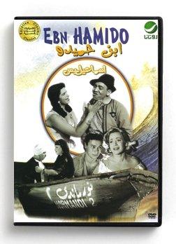 Ismail Yassin Ebn Hamido (Arabic DVD) #22