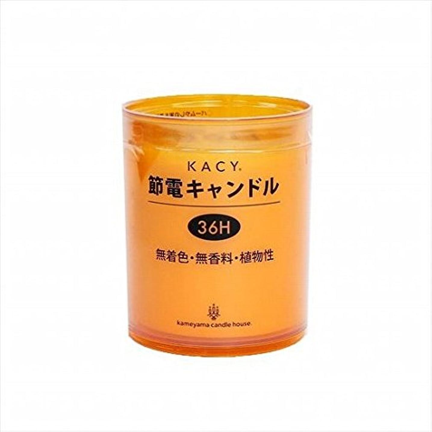アカデミック手段すりkameyama candle(カメヤマキャンドル) 節電キャンドル 36時間タイプ 「 オレンジ 」 キャンドル 83x83x100mm (A9610010OR)