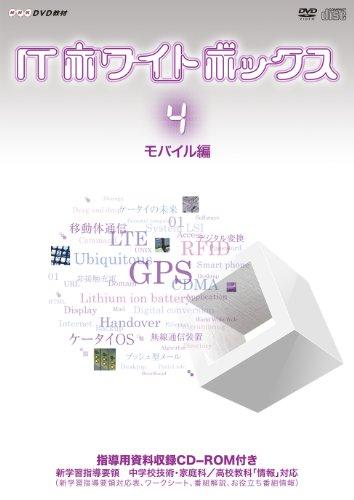 ITホワイトボックスVol.4 モバイル編 [DVD]