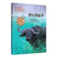 动物小说王子袁博非洲系列-野牛的故事