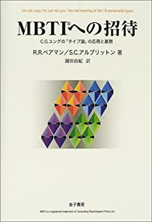 MBTIへの招待―C.G.ユングの「タイプ論」の応用と展開