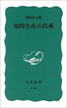 [梅棹 忠夫]の知的生産の技術 (岩波新書)