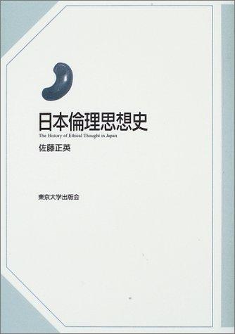 日本倫理思想史の詳細を見る