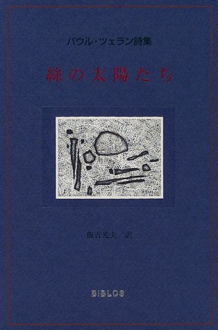 絲の太陽たち―パウル・ツェラン詩集