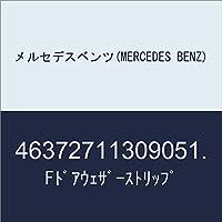 メルセデスベンツ(MERCEDES BENZ) Fドアウェザーストリップ 46372711309051.