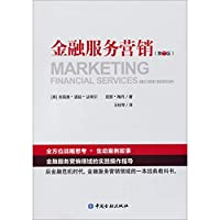 Financial Services Marketing (Second Edition)(Chinese Edition)