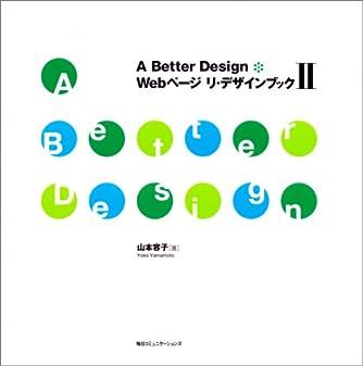 A Better Design Webページ リ・デザインブックII