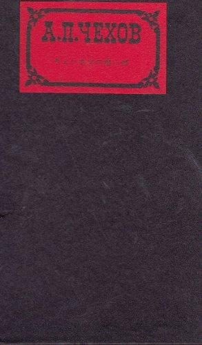 チェーホフの思い出 (1960年)