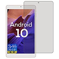 PDA工房 VASTKING KingPad SA8 ブルーライトカット[光沢] 保護 フィルム 日本製