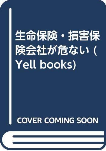 生命保険・損害保険会社が危ない (Yell books)の詳細を見る