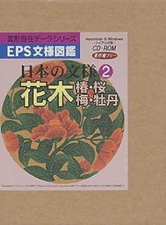 EPS文様図鑑 日本の文様 2 花木(椿・桜・梅・牡丹)