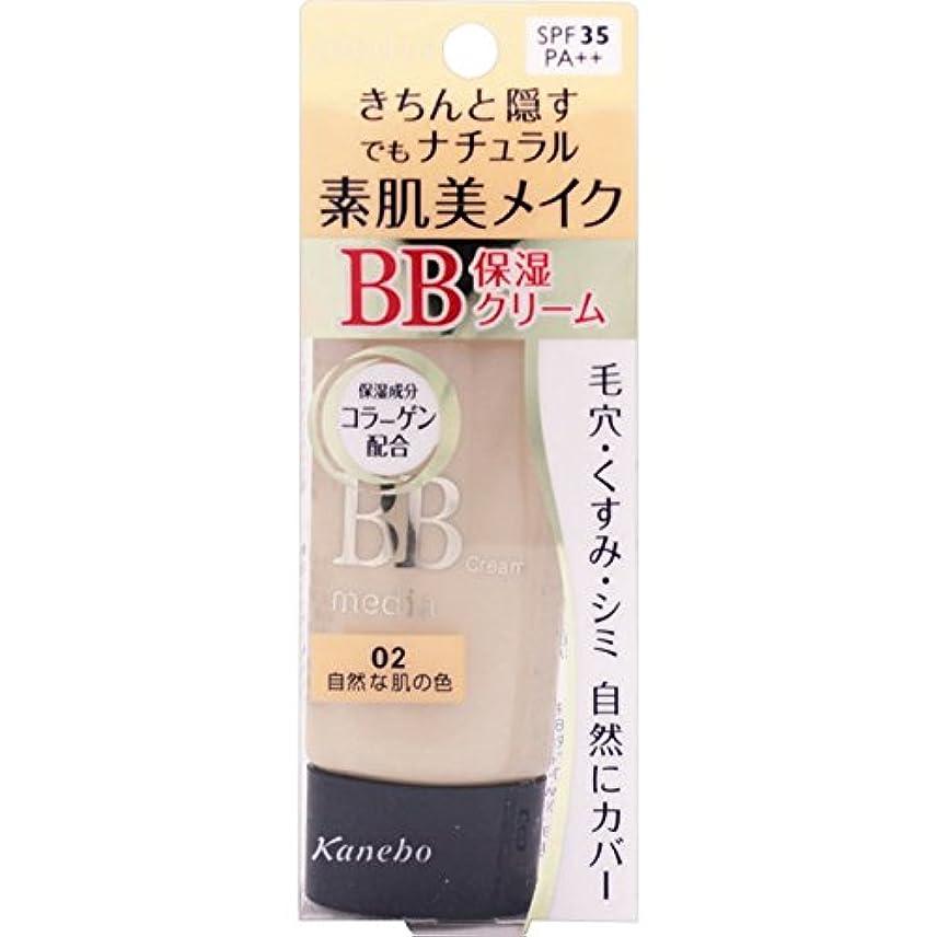 開梱情熱フレットカネボウ メディア BBクリームN 02 SPF35?PA++