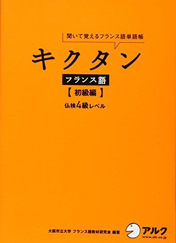 キクタン フランス語【初級編】仏検4級レベル