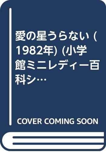 愛の星うらない (1982年) (小学館ミニレディー百科シリーズ)の詳細を見る