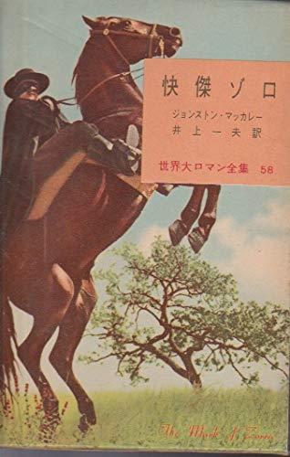 世界大ロマン全集〈第58巻〉怪傑ゾロ (1959年)