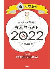 ゲッターズ飯田の五星三心占い銀の時計座2022 ゲッターズ飯田の五星三心占い2022