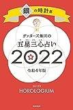 ゲッターズ飯田の五星三心占い2022 銀の時計座