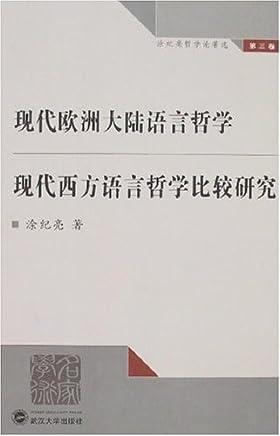 现代欧洲大陆语言哲学;现代西方语言哲学比较研究(涂纪亮哲学论著选)(第3卷)