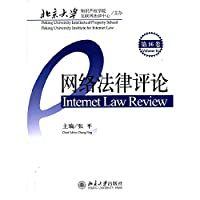 Internet Law Review (Volume 16)(Chinese Edition)