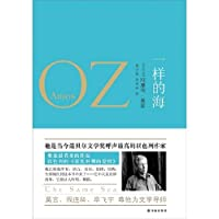 The Same Sea (Chinese Edition)