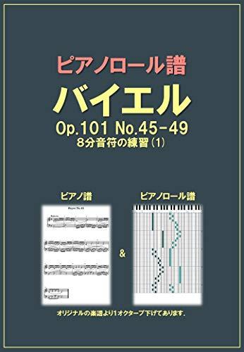 ピアノロール譜 バイエル Op.101 No.45-49