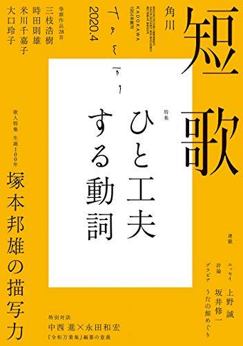 短歌 2020年4月号 [雑誌] 雑誌『短歌』