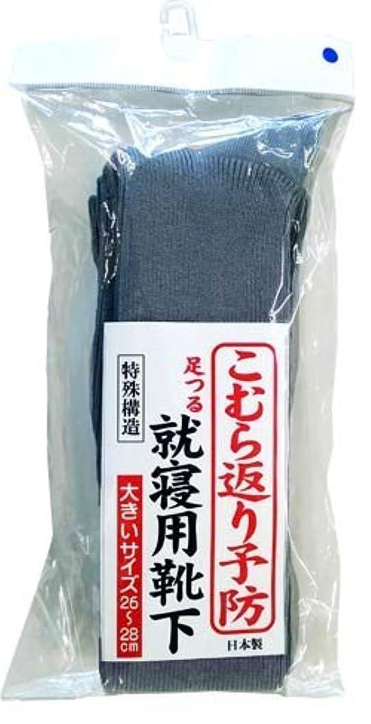 より平らな下に向けます血まみれの足つり こむら返り 予防 就寝用靴下 綿混 大きめ グレー NBigSuGr