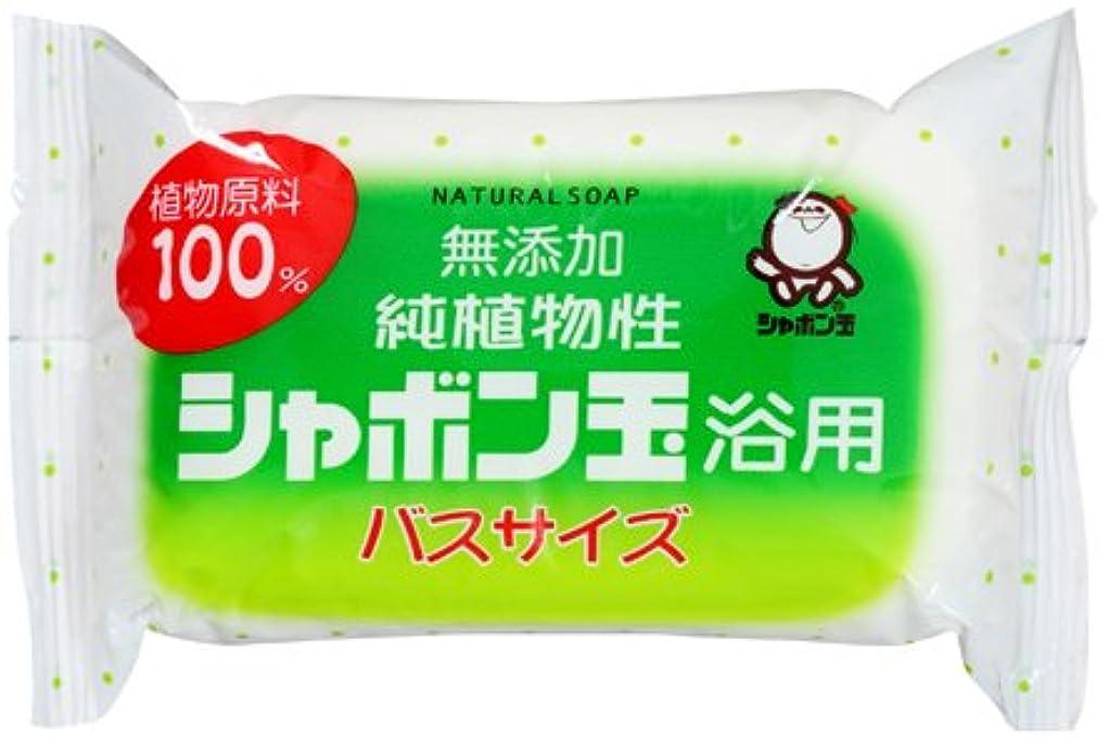 わずかに日だますシャボン玉石けん シャボン玉 純植物性 浴用 バスサイズ 155g(無添加石鹸)×60点セット (4901797003051)