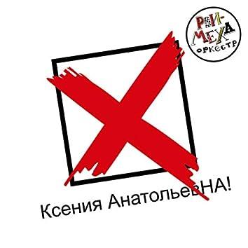 Ксения АнатольевНА!