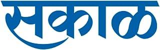 Marathi News by Sakal - Latest Updates