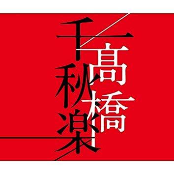 高橋千秋楽