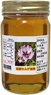 国産れんげ蜂蜜500g (国産はちみつ 純粋ハチミツ 蓮華 レンゲ)