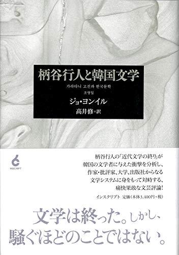 柄谷行人と韓国文学の詳細を見る