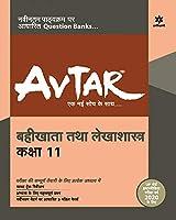 Avtar Bahikatha Tatha Lekhashastra Kaksha class 11