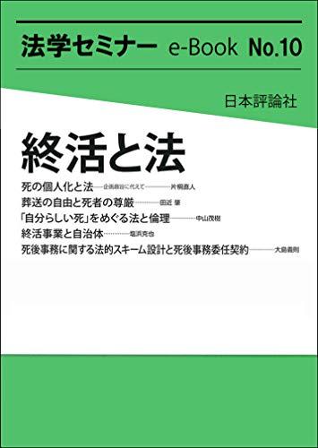 終活と法 法学セミナーe-Book