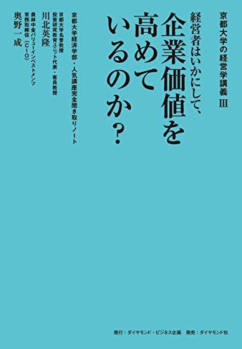 京都大学の経営学講義Ⅲ 経営者はいかにして、企業価値を高めているのか?の詳細を見る