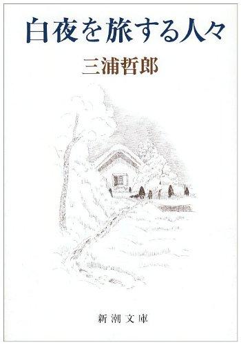白夜を旅する人々 (新潮文庫)