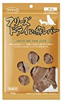【2個セット】ママクック フリーズドライの豚レバー犬用 30g