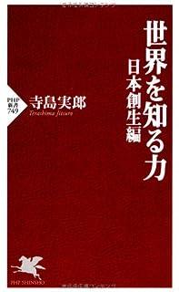 世界を知る力 日本創生編 (PHP新書)